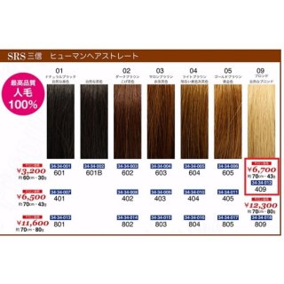 KM-495-10☆新品<BR>SRS三信<BR>ヒューマンヘアストレート<BR>ブロンド 約70cm・43g<BR>(HB)