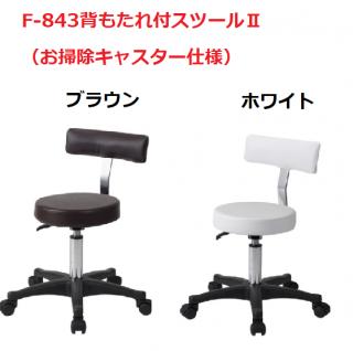 <img class='new_mark_img1' src='https://img.shop-pro.jp/img/new/icons4.gif' style='border:none;display:inline;margin:0px;padding:0px;width:auto;' />WG-353-04  F-843背もたれ付スツール�(お掃除キャスター仕様) (HB)