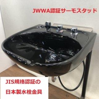 SA-569-10  新品 ワイドシャンプーボール 黒 YKW(日本製サーモ付き) (HB)