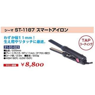 AI-019-10☆新品<BR>シーマ<BR>ST-1187<BR>スマートアイロン(HB)