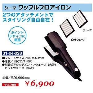 AI-021-10☆新品<BR>シーマ<BR>ワッフルプロアイロン(HB)