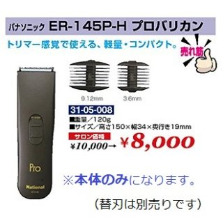 BA-003-10☆新品<BR>パナソニック<BR>ER-145P-H<BR>プロバリカン(HB)