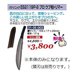 BA-005-10☆新品<BR>パナソニック<BR>ES2119P−S<BR>プロ ウブ毛トリマー(HB)