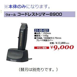 BA-009-10☆新品<BR>ウォール<BR>コードレストリマー8900(HB)