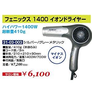 DR-011-10☆新品<BR>フェニックス 1400<BR>イオンドライヤー(HB)