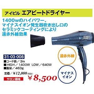 DR-015-10☆新品<BR>アイビル<BR>エアービートドライヤー(HB)