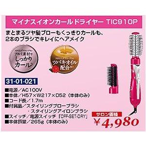 DR-024-10☆新品<BR>マイナスイオンカールドライヤー<BR>TIC-910P(HB)