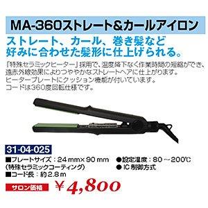CM-041-10☆新品<BR>MA-360<BR>ストレート&カールアイロン(HB)