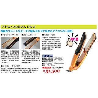 AI-006-10☆新品<BR>アドストプレミアムDS 2<BR>(HB)