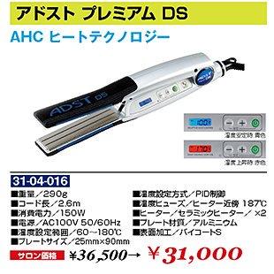 AI-007-10 ☆新品<BR>アドストプレミアムDS<BR>(HB)