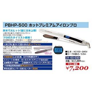 AI-010-10☆新品<BR>PBHP-500<BR>ホットプレミアムアイロンプロ(HB)
