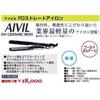 AI-011-10☆新品<BR>アイビル<BR>FDストレートアイロン<BR>送料無料 (HB)