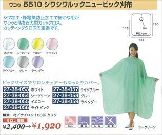 CM-079-10 新品 5510 シワシワルックニュービック刈布 カット用クロス (HB)