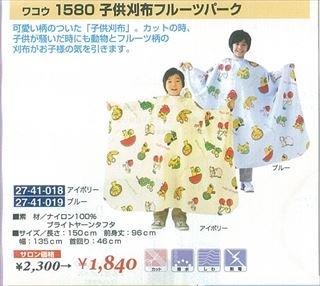 CM-080-10 新品 ワコウ製 1580 子供カット用クロス (HB)