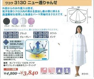CM-082-10 新品 ワコウ製 3130 ニュー透りゃんせ カット用 (HB)
