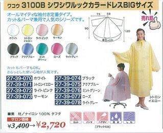 CM-083-10 新品 ワコウ製 3100B シワシワルックカラードレスBIGサイズ カット用 (HB)