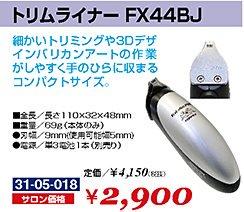 BA-013-10☆べビリス<BR>トリムライナー<BR>FX44BJ(HB)
