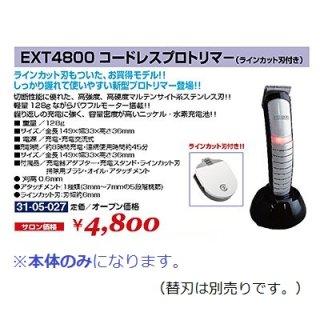 BA-017-10☆EXT4800<BR>コードレスプロトリマー(HB)