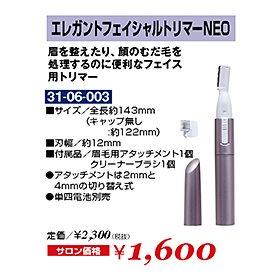 BA-020-10☆新品<BR>エレガントフェイシャルトリマー<BR>NEO(HB)