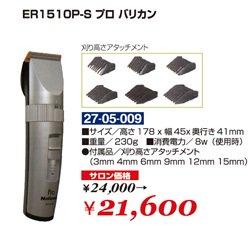CM-011-10  新品 パナソニック ER1510−S プロバリカン 在庫 あり(HB)