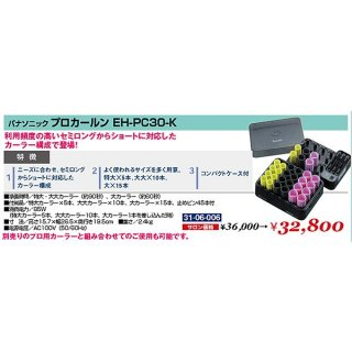 G-665-10☆新品<BR>パナソニック<BR>プロカールン<BR>EH−PC30−K(HB)<BR>送料無料