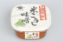 米こうじみそ(カップ詰500g)