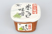 米こうじみそ(カップ詰750g)