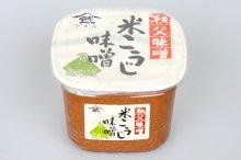 米こうじみそ(カップ詰1kg)