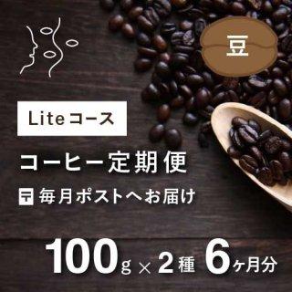 <b>コーヒー定期便 【Liteコース】 毎月100g×2種類  6か月分(豆のまま)</b>
