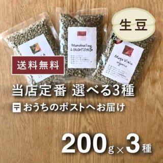 ★コーヒー生豆(農薬未使用)★ 当店の定番コーヒー生豆3種 (計600g)*送料込