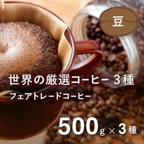 <リニューアル>フェアトレードコーヒー豆 農薬不使用コーヒー【業務サイズ】 3種 500g×3パック(豆のまま)
