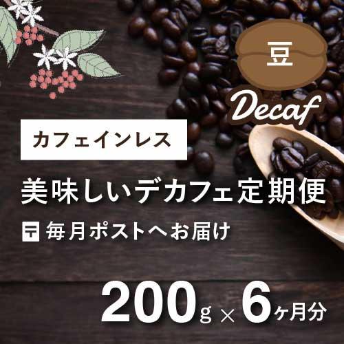豆乃木のおいしいカフェインレスコーヒー定期便  毎月200g×6か月(豆のまま)