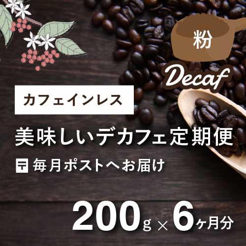豆乃木のおいしいカフェインレスコーヒー定期便  毎月200g×6か月(粉)