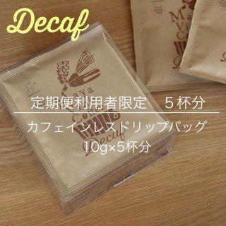 【定期便利用者専用】カフェインレスコーヒー(デカフェ)ドリップバッグ メキシコ マヤビニック 10g×5杯分