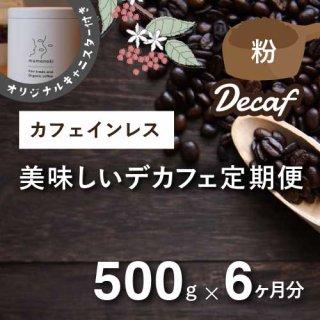 <b>豆乃木のおいしいカフェインレスコーヒー定期便 毎月500g×6か月(粉)</b>