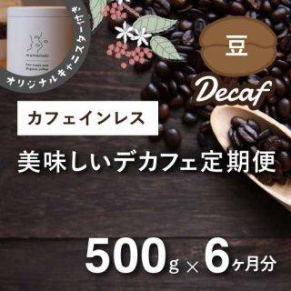<b>豆乃木のおいしいカフェインレスコーヒー定期便 毎月500g×6か月(豆のまま)</b>
