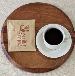 <b>★無農薬コーヒー★ 最響のカフェインレスコーヒー(デカフェ) メキシコ マヤビニック ドリップバッグ 10g×5杯分</b>