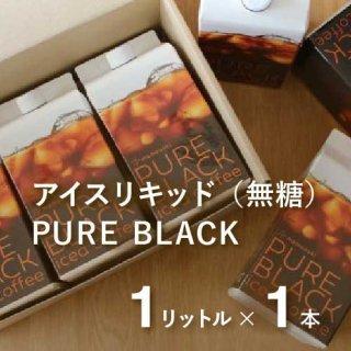 mamenokiのアイスコーヒー 『PURE  BLACK -ピュアブラック- 2021』 1リットル(無糖/ストレート)