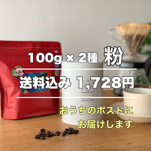 【焙煎翌日便】<焙煎豆>フェアトレード 無農薬コーヒー豆セット *送料込(100g×2種・粉)*送料込