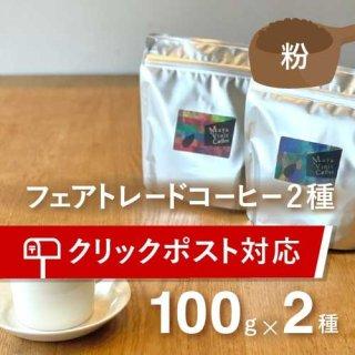<b><2021年1月よりリニューアル>【焙煎翌日便】<焙煎豆>月替わり フェアトレード 無農薬コーヒー豆セット *送料込(100g×2種・豆のまま)</b>*送料込