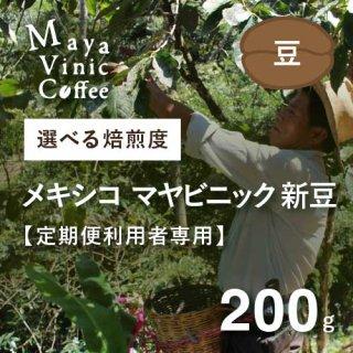 <b>【定期便利用者専用】メキシコ マヤビニック(豆のまま)200g</b>