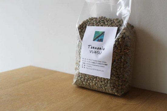 【販売終了】★無農薬コーヒー生豆★ キリマンジャロ マヘンゲ・アムコス生産者組合(タンザニア) 1kg