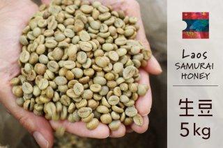 【残りわずか】★無農薬コーヒー生豆★ ラオス SAMURAI カティモール ハニー 5kg(スクリーン15)