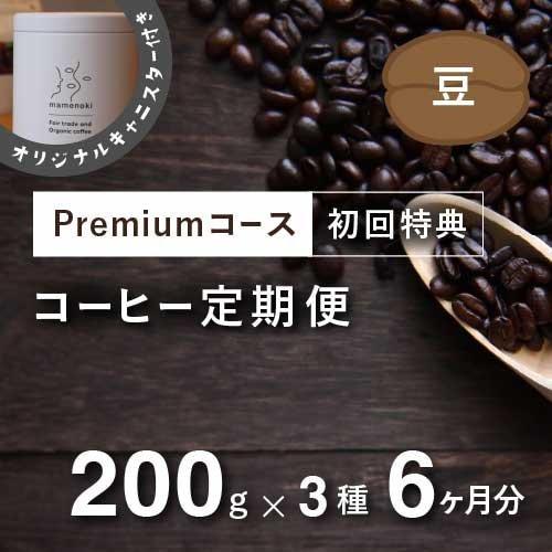 <b>コーヒー定期便 【Premiumコース】毎月200g×3種類 6か月分(豆のまま)*初回特典として豆乃木オリジナルキャニスター付</b>
