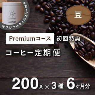 <b>コーヒー定期便 【Premiumコース】毎月200g×3種類 6か月分(豆のまま)*特典として豆乃木オリジナルキャニスター付</b>