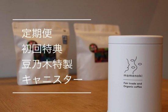 <b>コーヒー定期便【Premiumコース】毎月200g×3種類 6か月分(粉)*初回特典として豆乃木オリジナルキャニスター付</b>