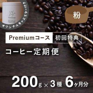 <b>コーヒー定期便【Premiumコース】毎月200g×3種類 6か月分(粉)*特典として豆乃木オリジナルキャニスター付</b>