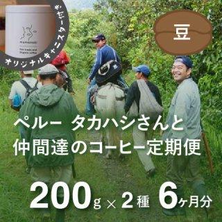 ペルー・高橋さんのコーヒー定期便 【Basicコース】 毎月200g×2種類  6か月分(豆のまま)*初回特典として豆乃木オリジナルキャニスター付