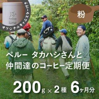 <b>ペルー・高橋さんのコーヒー定期便 【Basicコース】 毎月200g×2種類  6か月分(粉)*特典として豆乃木オリジナルキャニスター付</td></b>