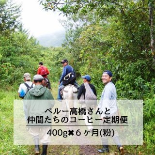 ペルー・高橋さんのコーヒー定期便 【Basicコース】 毎月200g×2種類  6か月分(粉)*初回特典として豆乃木オリジナルキャニスター付